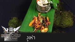 getlinkyoutube.com-Iron Chef Thailand -  (งูเห่า) 1