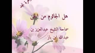 getlinkyoutube.com-هل الجاثوم من الجن الشيخ عبدالعزيز ابن باز