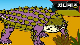 getlinkyoutube.com-갑옷공룡이 궁금해요! | 안킬로사우루스, 유오플로케팔루스, 노도사우루스, 사이카니아, 사우로펠타, 파노플로사우루스 | 공룡세상 Dino animation for kids