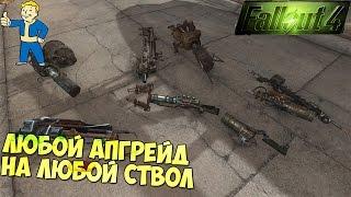 getlinkyoutube.com-Fallout 4 Обзор мода Any mod, Any Weapon 1.1.2b(1.2.0) / Любая модификация, на любое оружие