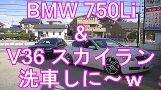 getlinkyoutube.com-V36スカイラン&BMW750Li 洗車しに~