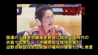 getlinkyoutube.com-4分でわかる翁長知事の琉球独立