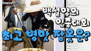 getlinkyoutube.com-[백설양TV]잠옷 인증대회 - 최고의 병맛 대결