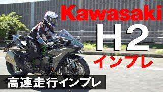 Kawasaki Ninja H2 インプレ動画#4【高速走行】by小林ゆき