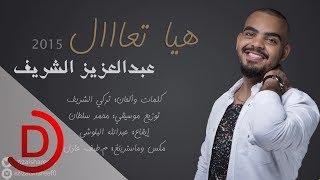 getlinkyoutube.com-عبدالعزيز الشريف هيا تعال 2015 Aziz Alshreef Haya T3al