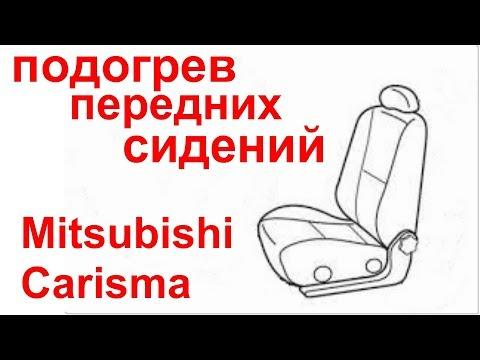 Лёха &  подогрев передних сидений своими руками в Mitsubishi Carisma