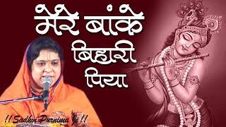 मेरे बांके बिहारी पिया - Chura Dil Mera Liya - Beautiful Bake Bihari Bhajan - बृज रसिका पूर्णिमा जी