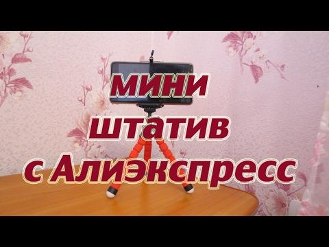 Мини штатив для камеры с Алиэкспресс