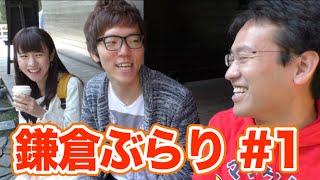 getlinkyoutube.com-【旅】#1 ヒカキン×マックスむらい×マミルトン 鎌倉ぶらり旅!