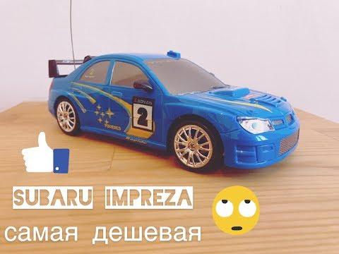Самая дешевая Subaru Impreza на р/у