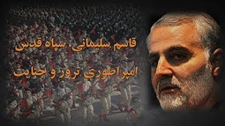 getlinkyoutube.com-قاسم سلیمانی، سپاه قدس: امپراطوری ترور و جنایت Ghassem Soleimani