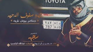 شيلة   زيدو صفوف الدحيه .. جتكم بيوتن نارية   حسين ال لبيد   2017 حصريآ