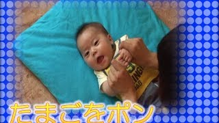 getlinkyoutube.com-【大好き Baby ふれあい遊び】 08. たまごをポン