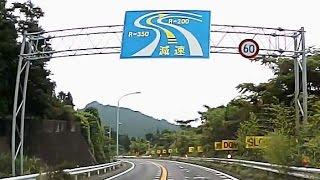 getlinkyoutube.com-名阪国道。下り坂+強烈S字カーブ。道路を赤色に!  すると事故は大幅減!.