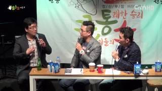 꼴통쇼 37회-홍순재 (노숙자에서 창업교육가로 기적의 변신)