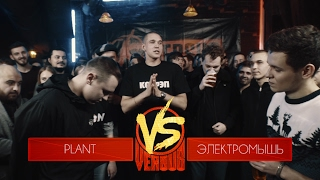 VERSUS: FRESH BLOOD 3 (Plant VS Электромышь) Round 1