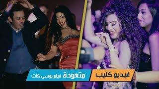 getlinkyoutube.com-اغنيه | متعوده | من فيلم بوسي كات | اسلام شكل