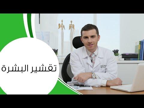 تقشير الوجه | مع الدكتور كوستي