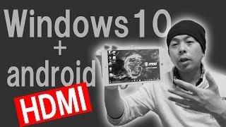 【中華タブレット】CHUWI Hi8 Proの便利な端子のお話し!デスクトップとしても使えるタブレット!