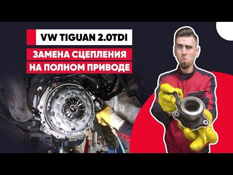 ЗАМЕНА СЦЕПЛЕНИЯ/VOLKSWAGEN TIGUAN/2.0TDI/125KW/2010