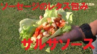 getlinkyoutube.com-野菜たっぷりBBQ料理!「ソーセージのレタス包み~サルサソースを添えて~」