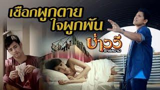 getlinkyoutube.com-เชือกผูกตาย ใจผูกพัน : บ่าววี อาร์ สยาม [Officail MV]