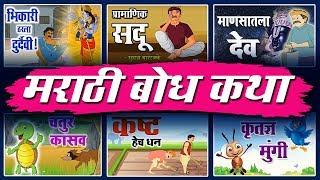 Top 6 Marathi Stories for Kids 2019 |  Bhikhari Tharala durdaivi & more | Marathi Kids Stories