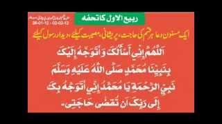 getlinkyoutube.com-Rabia ul Awal Ka Thufa - Hakeem Tariq Mehmood Ubqari