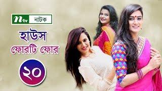 Bangla Natok House 44 l Sobnom Faria, Aparna, Misu, Salman Muqtadir l Episode 20 I Drama & Telefilm