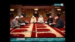 getlinkyoutube.com-لقاء فوق السحاب, العمالقة يجتمعون في مكة من مصر والمغرب -شيخ عمر القزابري- وتايلاند سورة الكهف