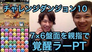 getlinkyoutube.com-パズドラ チャレンジダンジョンLv.10 [7×6] 覚醒ラーPT
