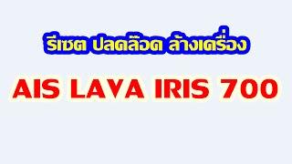 getlinkyoutube.com-รีเซต ปลดล๊อค ล้างเครื่อง AIS LAVA IRIS 700