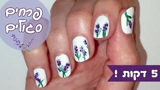 מניקור פרחים לאביב  **תוך 5 דקות**