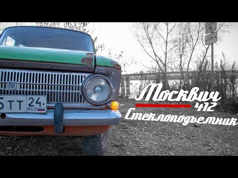 Москвич 412 | 8 серия | Решение вчерашней проблемы (ремонт стеклоподъемника)