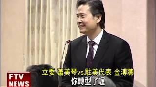 getlinkyoutube.com-藍委辣問「同性戀」議題 金溥聰否認-民視新聞