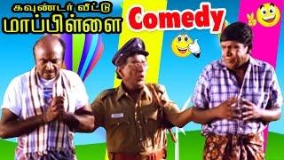 Gounder Vettu Mappillai Tamil Movie Comedy Scenes   Vadivelu   M S Bhaskar   Venniradai Moorthy
