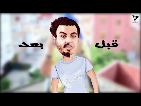 Nabil Ep 05 : B Moustach o Bla Moustach