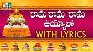 Rama Rama Rama Uyallo With Lyrics |  Popular Bathukamma Song | Ramadevi width=