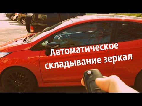 Активация автоматически складывающихся зеркал на Ford Fiesta mk7.5