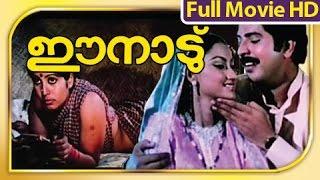 getlinkyoutube.com-Malayalam Full Movie - Ee Naadu - Full Length Malayalam Movie