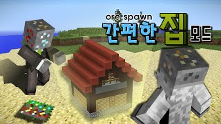 getlinkyoutube.com-마인크래프트 간편한 집 모드 Minecraft - Ore spawn Mod