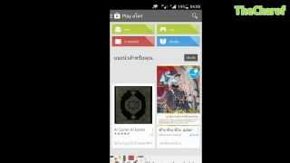 getlinkyoutube.com-วิธีทำให้ Line แจ้งเตือนเหมือน IOS โดยใช้ Notifyer