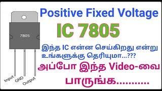 Voltage Regulator IC7805 in Tamil