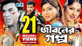 getlinkyoutube.com-Jiboner Golpo | Bangla Full Movie | Manna | Moushumi | Shabnur | Joy