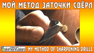 getlinkyoutube.com-Мой метод заточки свёрл  My method of sharpening drills