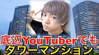 getlinkyoutube.com-底辺YouTuberでもタワーマンション住んでるけど何か聞きたいことある?