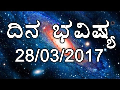 Daily Astrology 28/03//2017: Future Predictions For 12 Zodiac Signs | Oneindia Kannada