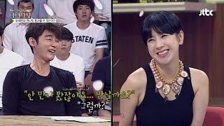 """getlinkyoutube.com-서인영, 허지웅에게 대시!? """"만날까요?"""" 웃음 만발~ 마녀사냥 104회"""