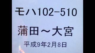 getlinkyoutube.com-音鉄 モハ102 510 蒲田~大宮 走行音