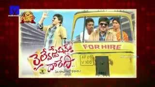 Railway Station Ki Daredhi (Yem Babu Auto Kavaala) - Kiraak Comedy Show - 05 - Rocket Raghava
